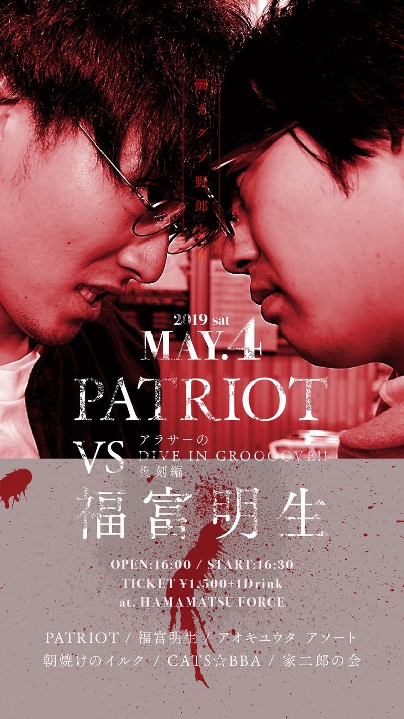 PATRIOT VS 福富明生