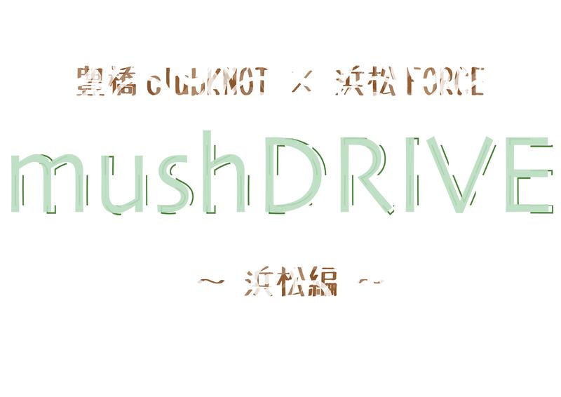 mush DRIVE -浜松編-