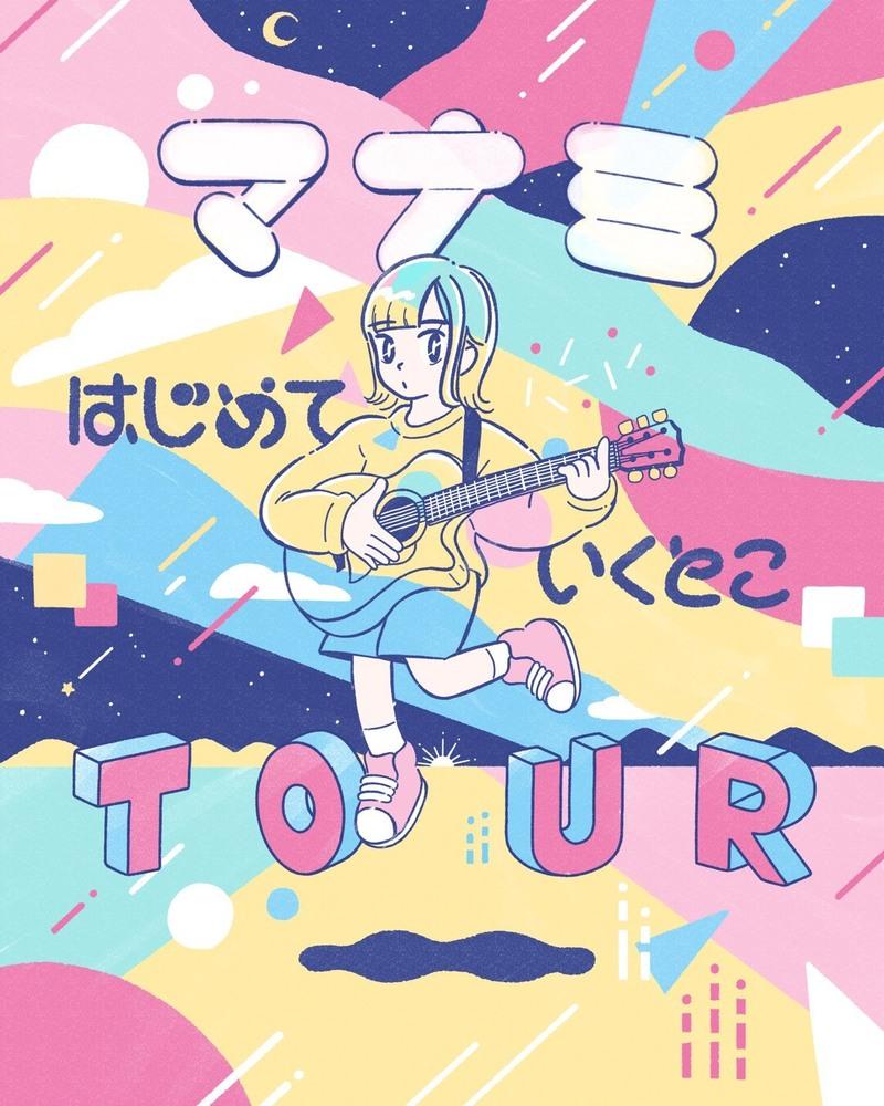 【公演延期】 マナミ ソロツアー2020 「はじめていくとこTOUR」