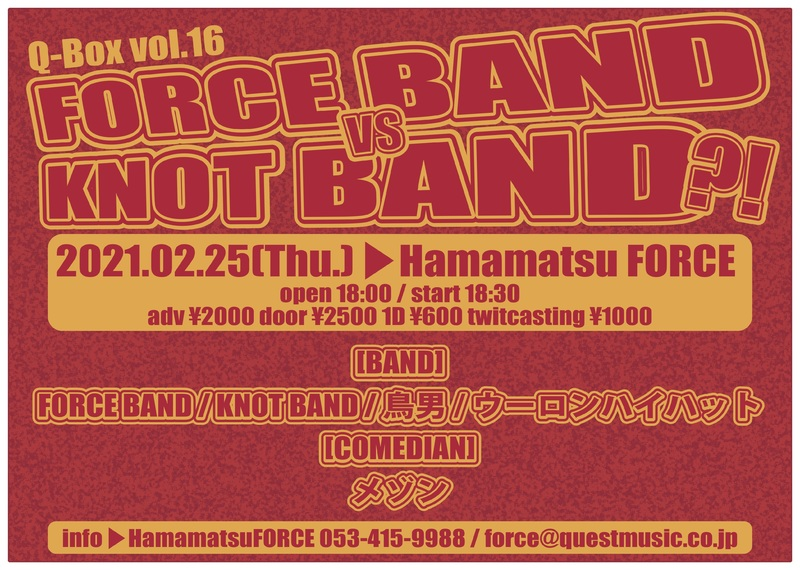 Q-Box vol.16 FORCEバンドvsKNOTバンド?!