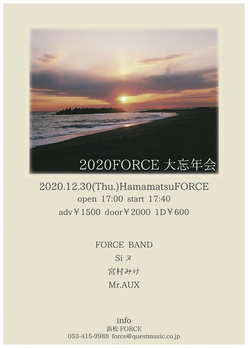 浜松FORCE大忘年会2020