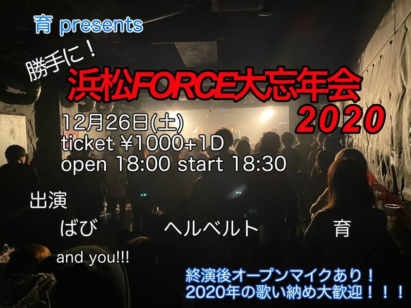 育pre.勝手に!浜松FORCE大忘年会2020