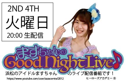 「ますちゃんのGood Night live♪」