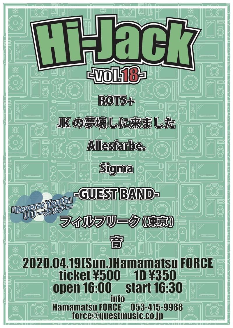 【公演延期】 Hi-Jack vol.18