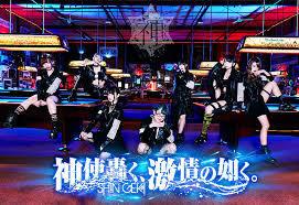 【公演中止】 神巡り-全国ツアー-静岡