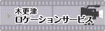 木更津ロケーションサービス
