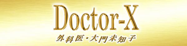 Doctor-X