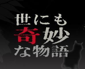 世にも奇妙な物語'18秋の特別編