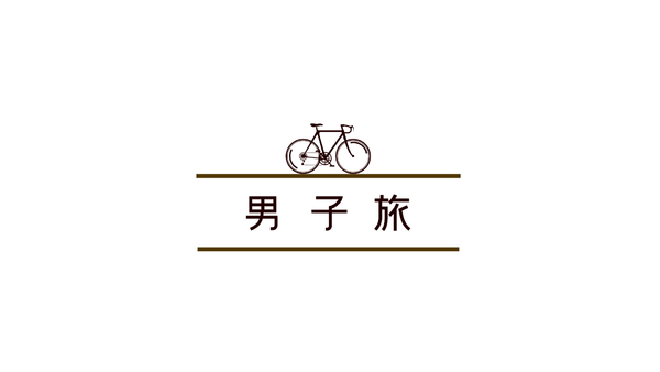 男子旅~房総~