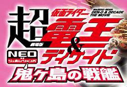劇場版 超・仮面ライダー電王&ディケイドNEOジェネレーションズ鬼ヶ島の戦艦