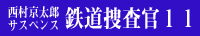 鉄道捜査官11