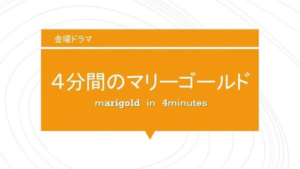 4分間のマリーゴールド