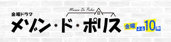 メゾン・ド・ポリス