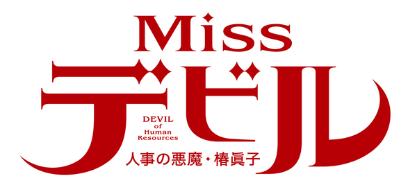 日本テレビ「Missデビル 人事の悪魔・椿眞子」