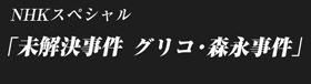 NHKスペシャル グリコ森永事件