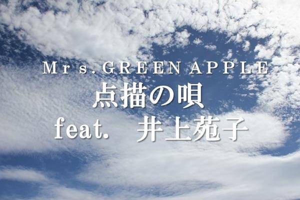 Mrs.GREEN APPLE「点描の唄(feat.井上苑子)」