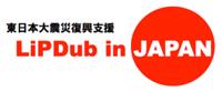 LiPDub in JAPAN