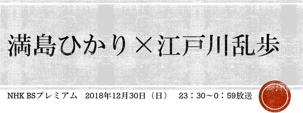 NHK BSプレミアム 満島ひかり×江戸川乱歩