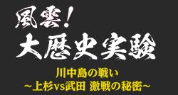 風雲!大歴史実験 川中島の戦い