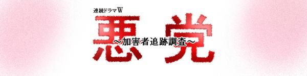 連続ドラマ 悪党~加害者追跡調査~