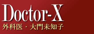 Doctor-X 外科医 大門未知子