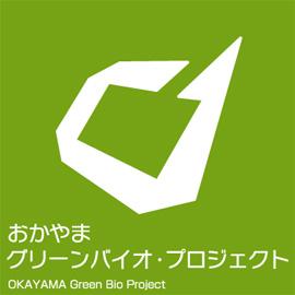 岡山県産業振興課