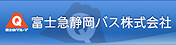 富士急静岡バス株式会社