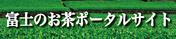 富士のお茶ポータルサイト