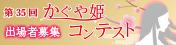 第35回かぐや姫コンテスト