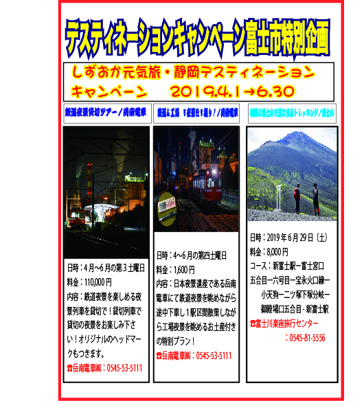 静岡DC富士市特別企画