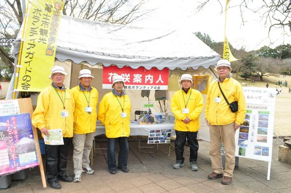 富士市観光ボランティアガイドの会
