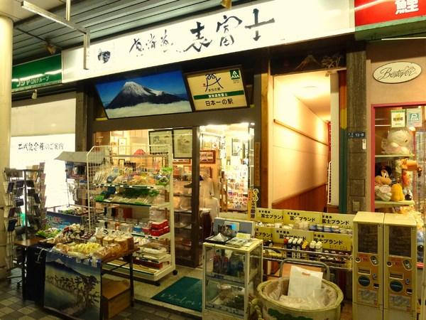 ギフトショップ東海道表富士