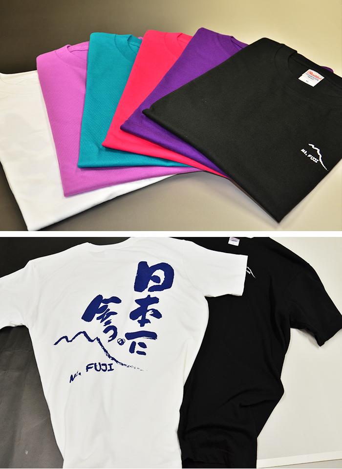 「日本一に会う。」Tシャツ