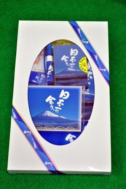 「使える富士山グッズ」セット [1]