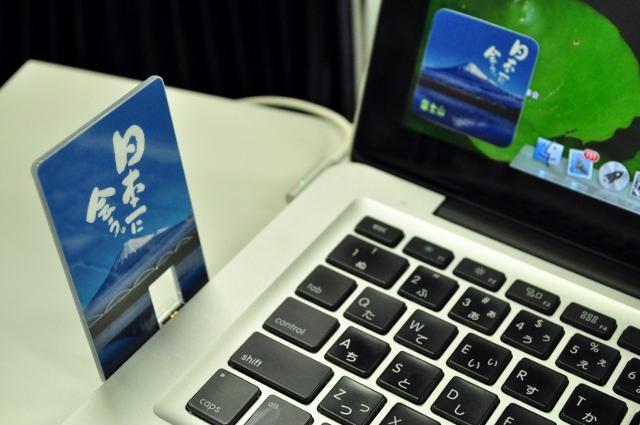USBメモリーカード(1GB)