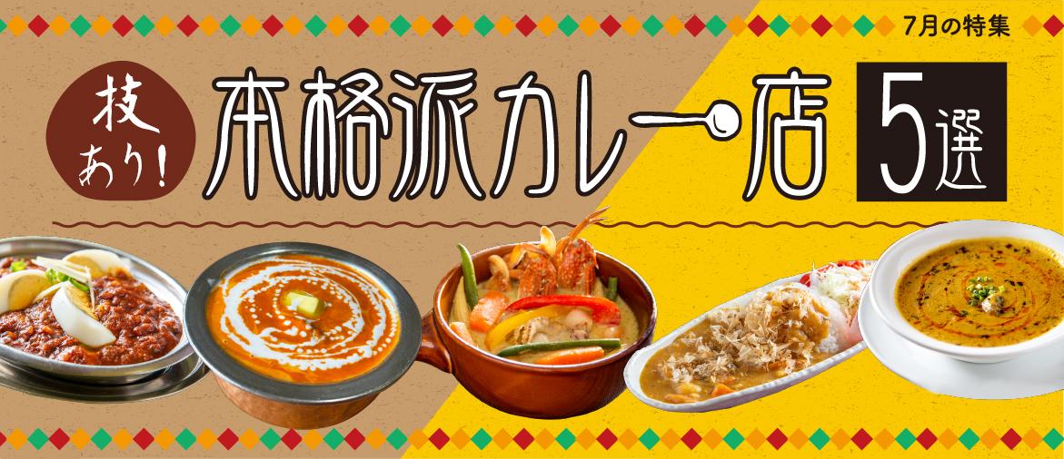 【7月の特集】 技あり!本格派カレー店5選