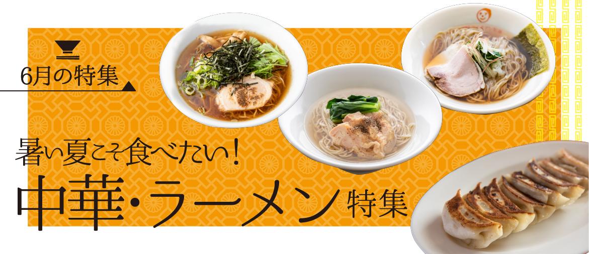 【6月の特集】 暑い夏こそ食べたい! 中華・ラーメン特集