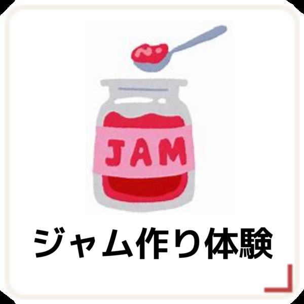 ジャム作り体験