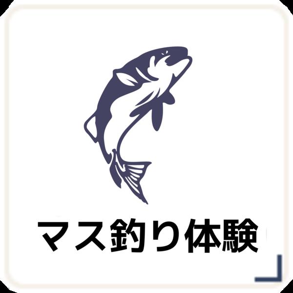 マス釣り体験