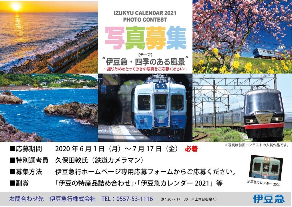 伊豆急カレンダー2021フォトコンテスト