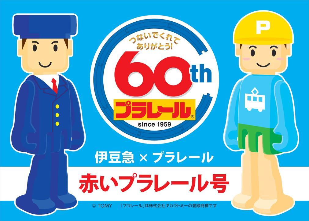 伊豆急×プラレールコラボ企画開催!