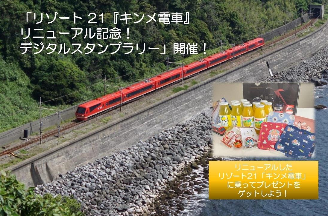 リゾート 21『キンメ電車』リニューアル記念!デジタルスタンプラリー