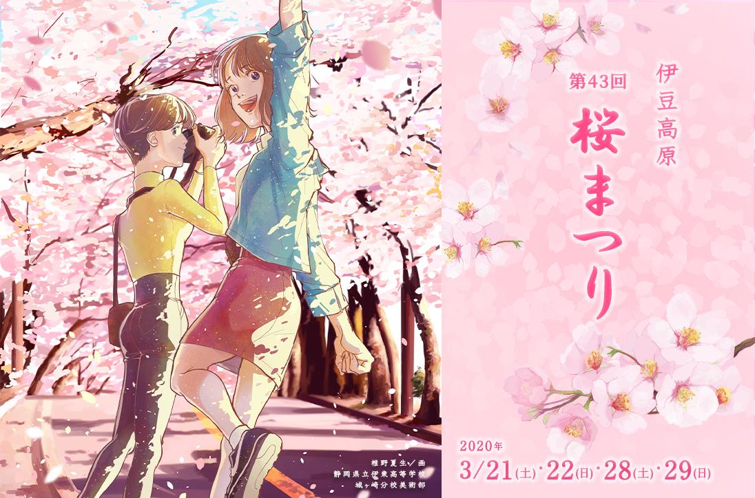 伊豆高原櫻花節2020