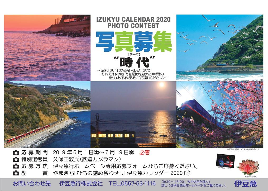 伊豆急カレンダー2020フォトコンテスト