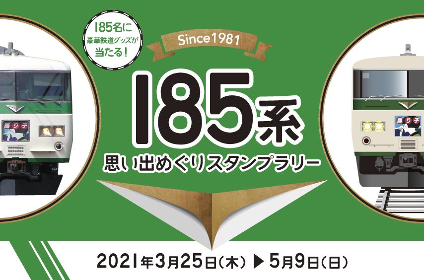 JR東日本デジタルスタンプラリー