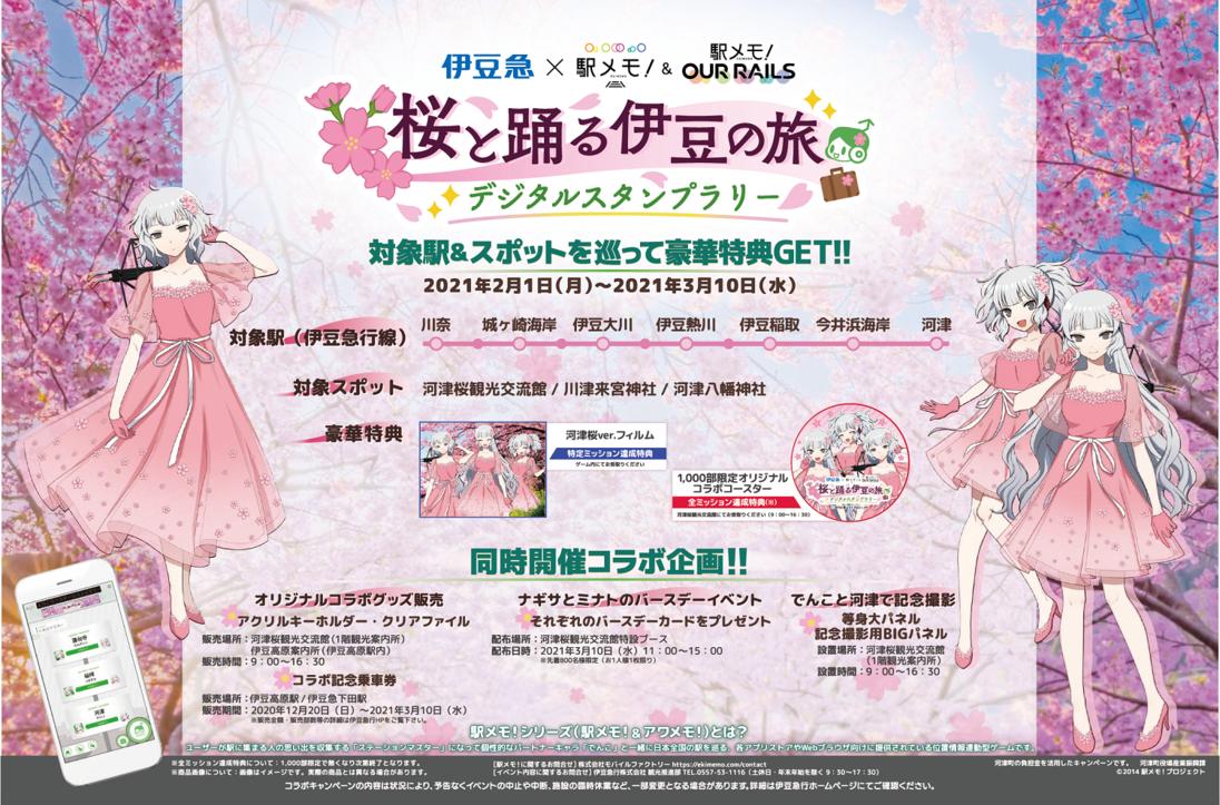 「伊豆急×駅メモ! コラボ企画2020 河津桜編」開催!(2/1~3/10)