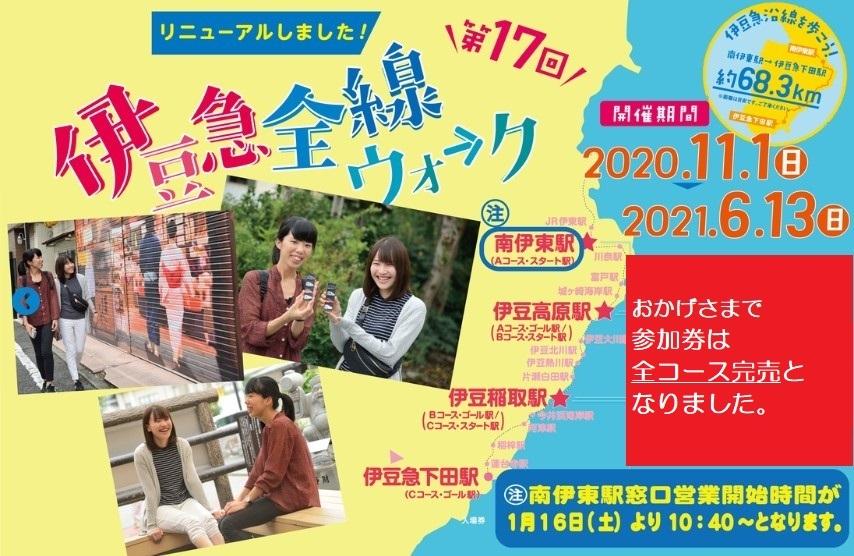 リニューアル!「第17回伊豆急全線ウォーク」開催!!