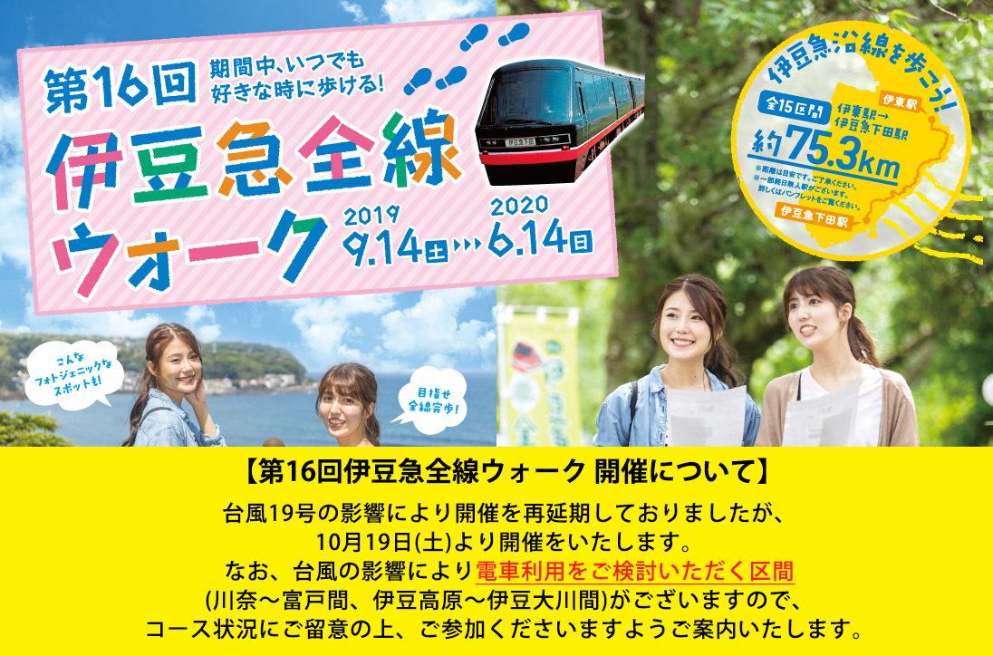 【緊急告知4】第16回伊豆急全線ウォーク 開催中!