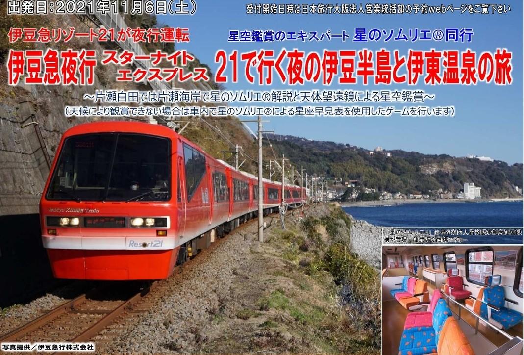 日本旅行 スターナイトエクスプレス