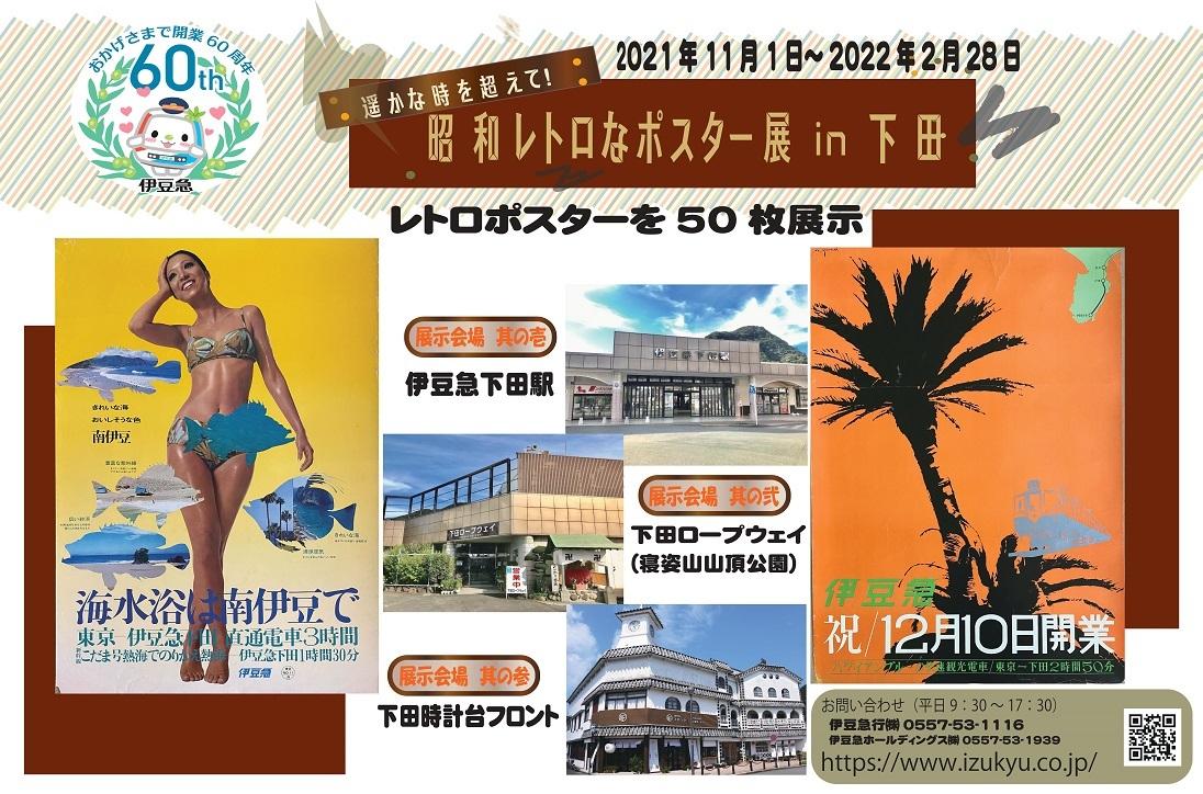 伊豆急行開業60周年記念「昭和レトロなポスター展 in 下田」